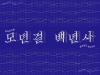 [Review] 당연하지 않은 오늘, 쟁취하는 미래 - 뮤지컬 '모던걸 백년사'