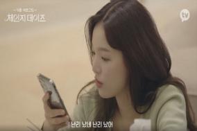 [Opinion] '체인지 데이즈', 바뀌어야 하는 것은 [드라마/예능]