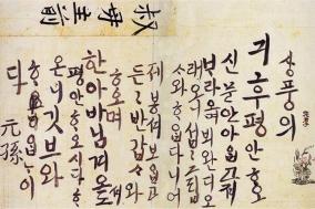 [Opinion] 한글 편지 맛집, 조선 시대로 시간여행 하실래요? [문화 전반]