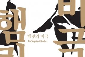 [공연] 햄릿의 비극 [알과핵 소극장]