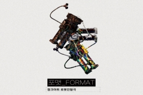 [Review] 폐품을 활용한 로봇 인형극 : 포맷_FORMAT
