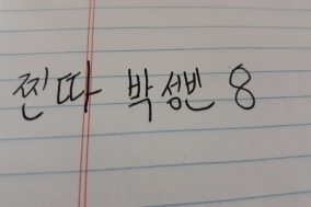 [찐따 박성빈] 조선족의 아들