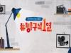 [Opinion] 시사교양프로그램 전성시대 ② [드라마/예능]