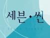 [Vol.820] 세븐 씬