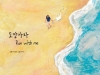 [Review] 도망가자 Run with me