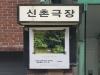 [Opinion] 신촌의 빌라 건물 옥탑에는 극장이 있다 [공간]