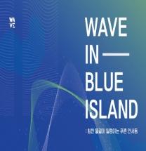 [불확실의 과정] 대학가에서 진행하는 친환경 프로젝트 'Wave in Blue island'