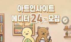 [아트인사이트] 에디터 24기 모집 (~10/22)