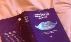 [Review] 퀴어리즘 [도서]