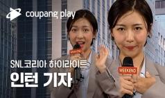 [Opinion] SNL 코리아 리부트의 인턴 기자 주현영 [드라마/예능]