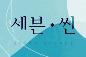 [공연] 세븐 씬 [삼일로창고극장]