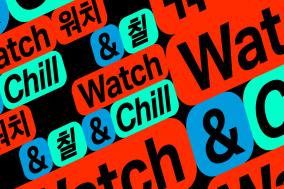 [Opinion] 우리 집으로 온 미술관, 워치 앤 칠 Watch and Chill [미술/전시]