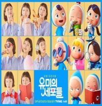 [Opinion] 유미의 세포들 - 드라마와의 연애 [드라마/예능]