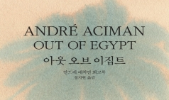 [Vol.826] 아웃 오브 이집트