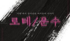 [공연] 로테/운수 [대학로 한성아트홀 1관]