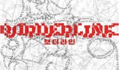 [공연] 보더라인 [서강대학교 메리홀 대극장]