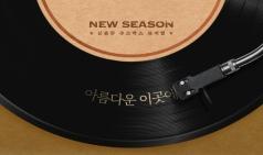 [PRESS] 억압 속 자유를 외치다, 뮤지컬 '미인'