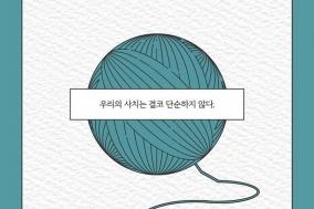 [Opinion] 우아한 가난의 시대 [도서]