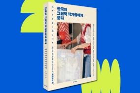 [도서] 한국의 그림책 작가들에게 묻다