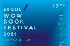 [Opinion] 제 17회 서울와우북페스티벌: 인스타그램에서 만나고 유튜브에서 축제하기 [문화 전반]