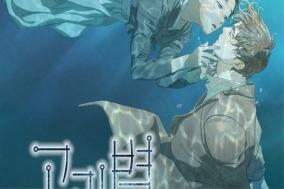 [Opinion] 웹툰 '고래별'로 깨닫게 된 문학의 힘_과거와의 연결 [만화]