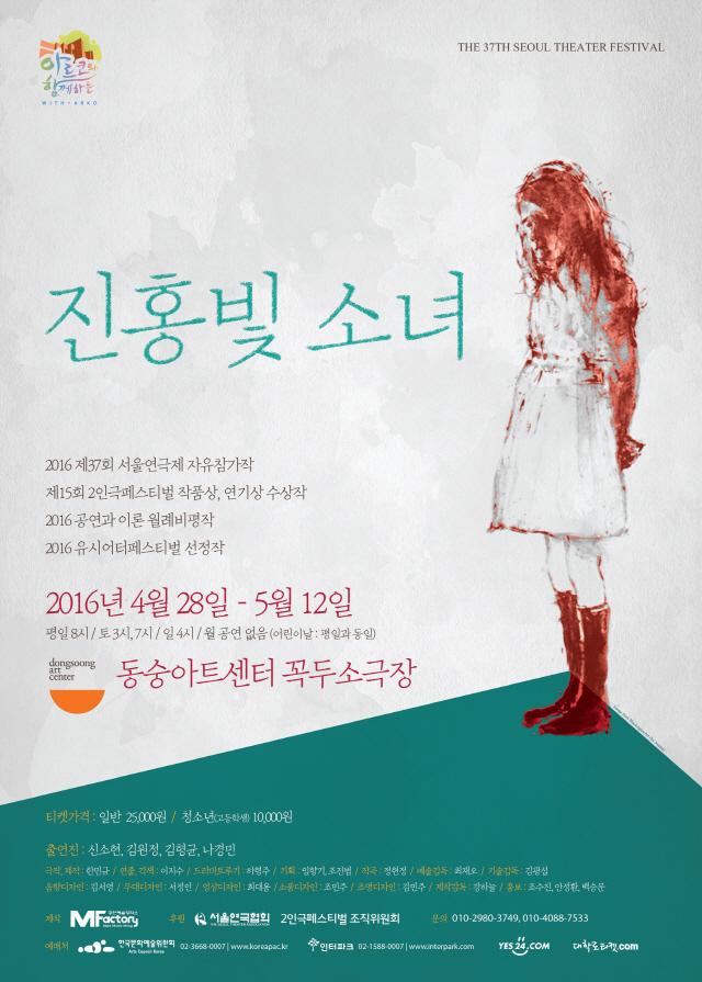 진홍빛소녀 포스터.jpg
