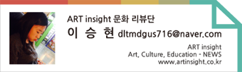 문화리뷰단-이승현님-태그2.png