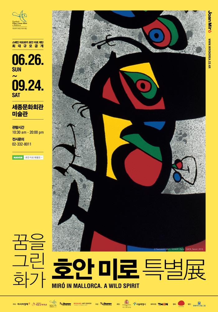 호안 미로 포스터(RGB)-01.jpg