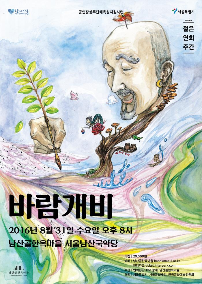 [연희집단 The 광대] 바람개비_포스터.jpg