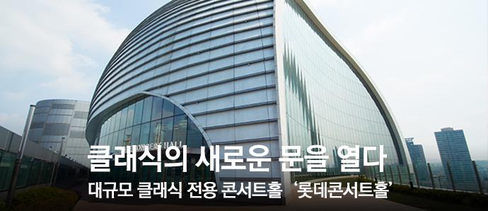롯데콘서트홀_메인1.jpg