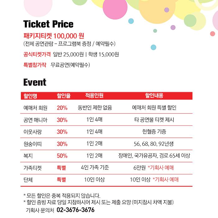 티켓_700.jpg