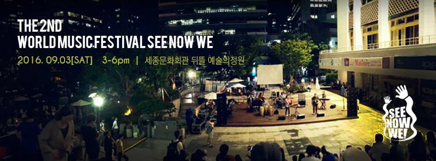 2016-08-25-FB-door-음악축제-시나위-2016.jpg