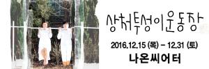 상처투성이 운동장 (2016.12.06).jpg