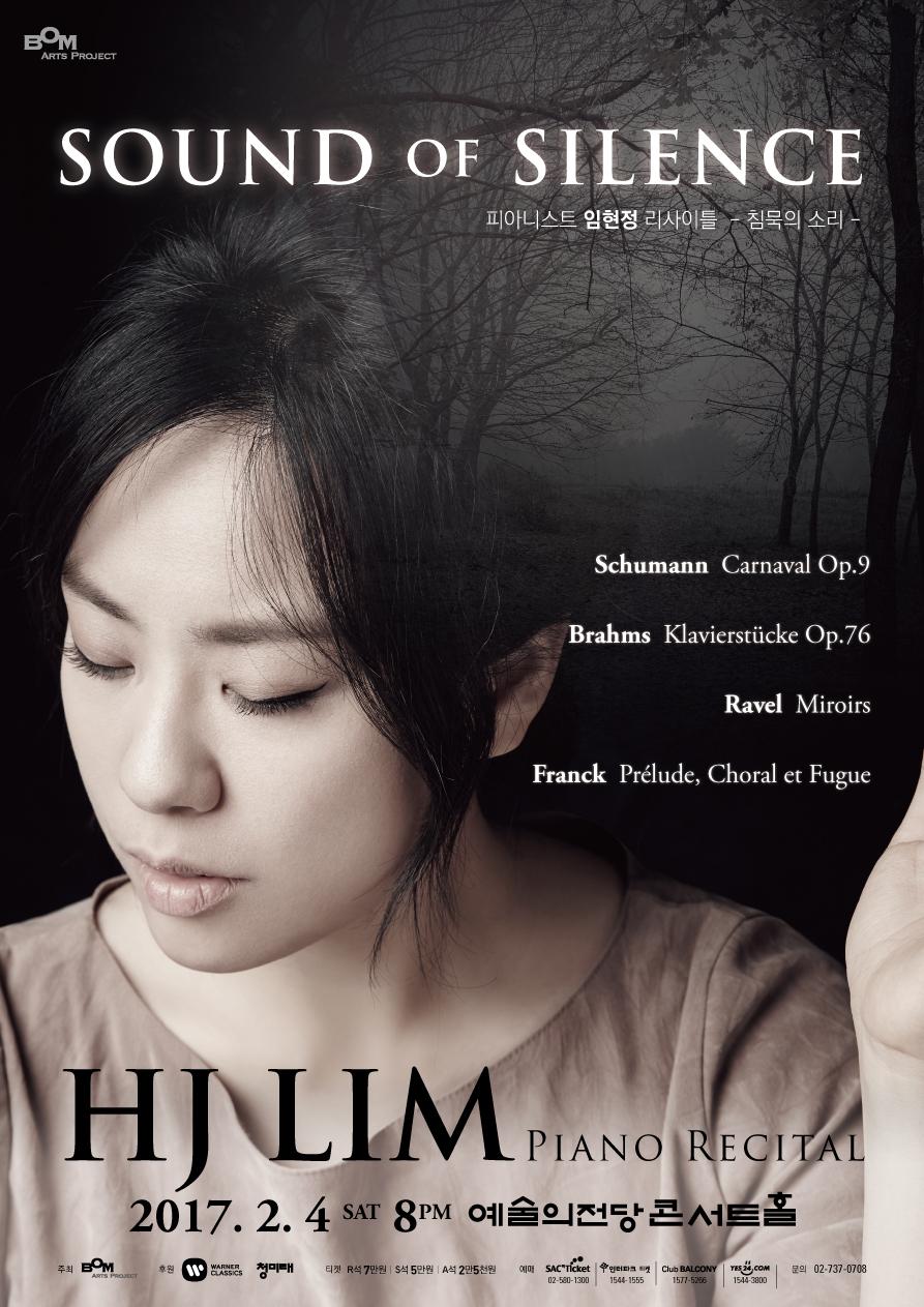 임현정 피아노 리사이틀 포스터.jpg