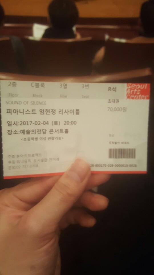 임현정 리사이틀 티켓.jpg