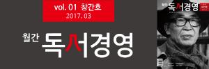 독서경영 (2017.03.16).jpg