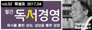 독서경영 (2017.04.27).jpg