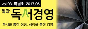 독서경영 (2017.05.07).jpg