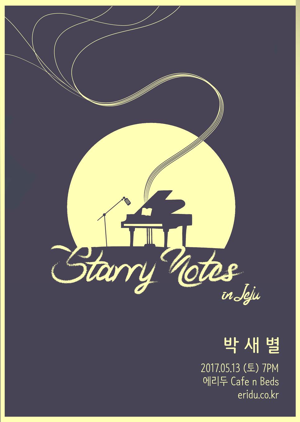 박새별 STARRYNOTES IN JEJU.png