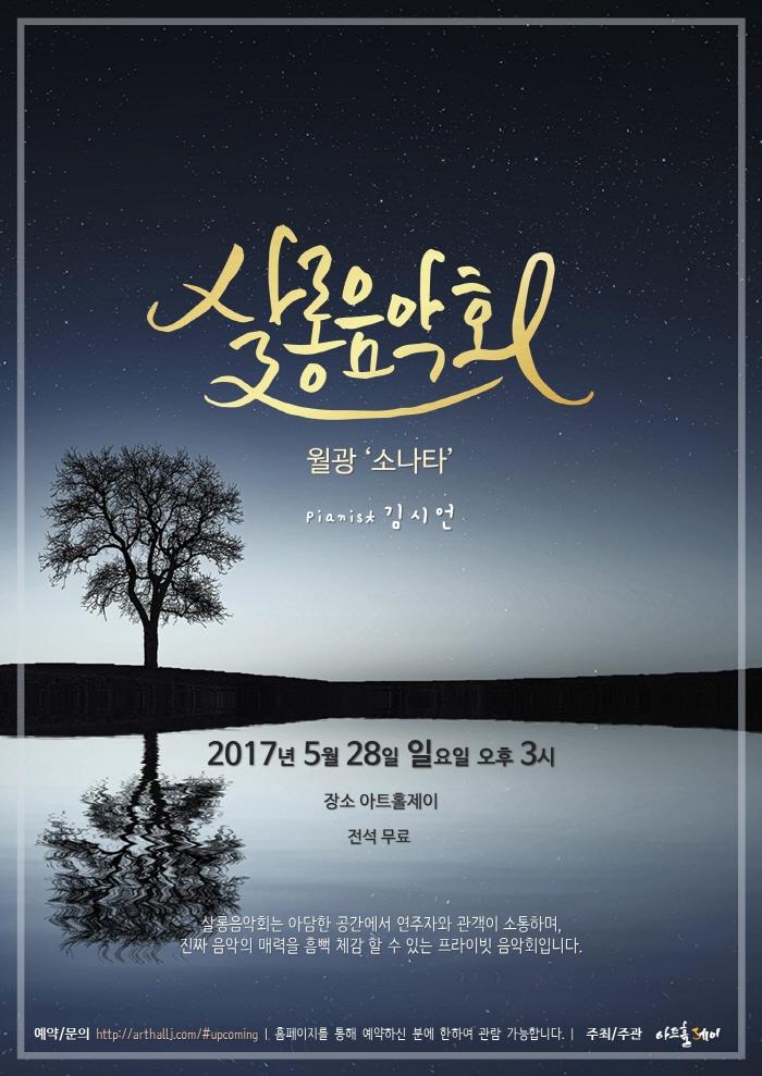 201705살롱음악회.JPG