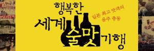술맛 기행 (2017.06.22).jpg