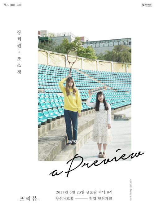 장희원 조소정 콘서트.jpg