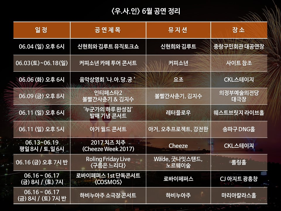6월 공연 목록1.jpg