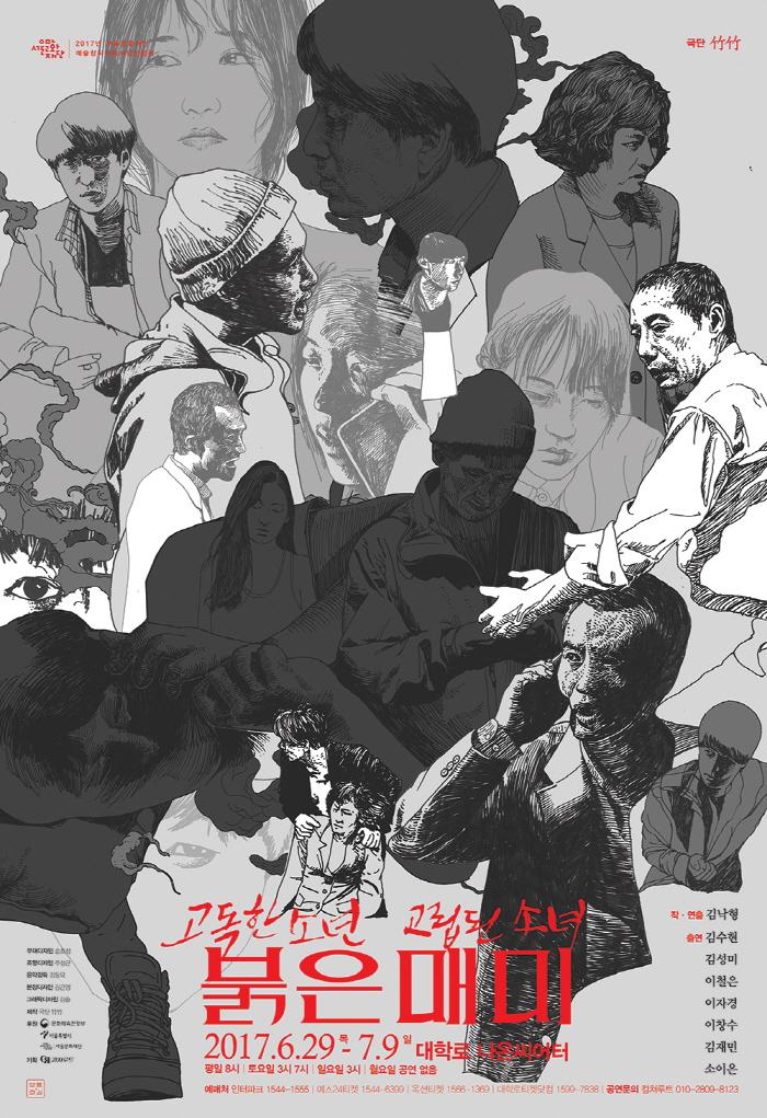 극단 죽죽_붉은 매미 포스터.jpg