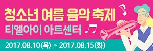 banner_여름음악축제.jpg