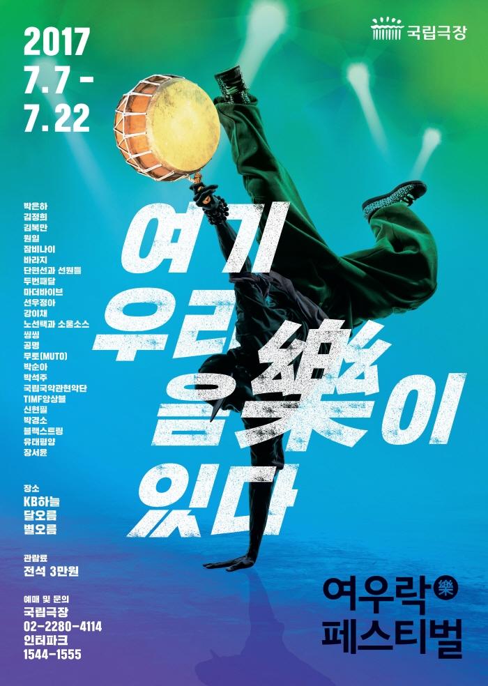 2017 여우락 페스티벌 포스터.jpg