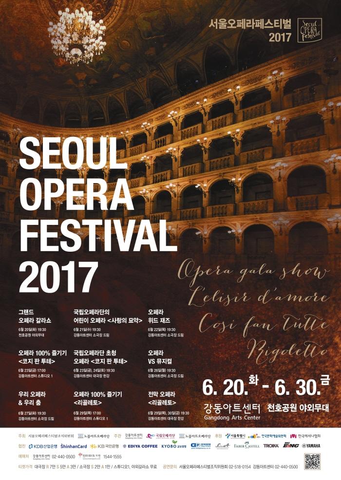 서울오페라페스티벌 2017 포스터.jpg