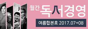 독서경영 여름합본호 (2017.08.04).jpg