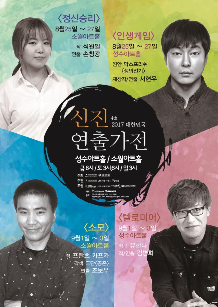대한민국 신진연출가전 포스터(리사이징).jpg