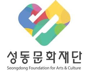 성동문화재단.jpg
